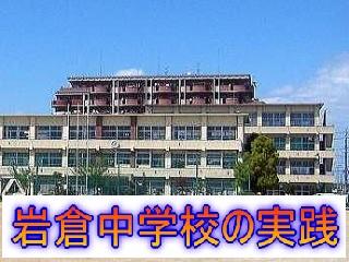 中学校 岩倉 京都市立洛北中学校