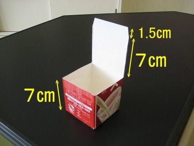 箱 牛乳パック 簡単 貯金